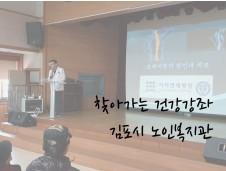 찾아가는 건강강좌 - 김포시노인복지관
