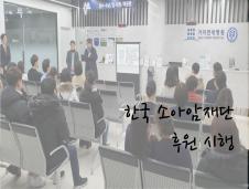 김포 가자연세병원  한국 소아암재단 후원 시행