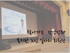 찾아가는 건강강좌 - 김포시노인 일자리 센터