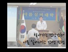 아름 실버대학 권순억 병원장님 건강강좌