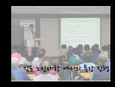 김포노인대학에서의 권순억 병원장님 특강