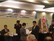 충청향우연합회 금파지회 회장 이취임식 및 송년…