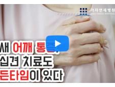 [가자연세병원-김포점]밤새 어깨 통증, 오십견…