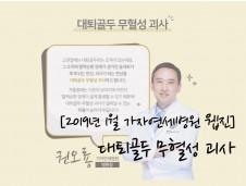 2019년 1월 웹진-대퇴골두 무혈성 괴사 편
